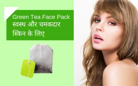 8 ग्रीन टी फेस पैक स्वस्थ और चमकती त्वचा के लिए