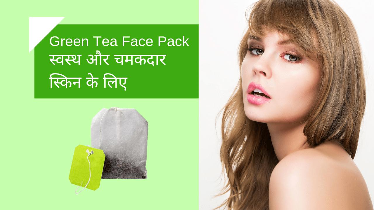 8 ग्रीन टी फेस पैक: स्वस्थ और चमकती त्वचा के लिए