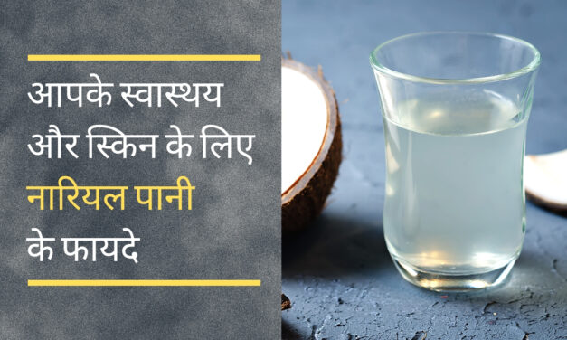नारियल पानी के फायदे: आपकी सेहत और सौंदर्य के लिए
